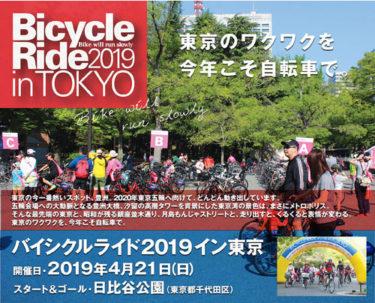 東京のワクワクを今年こそ自転車で。BicycleRide2019 in TOKYO開催が2019年4月21日に開催されます。