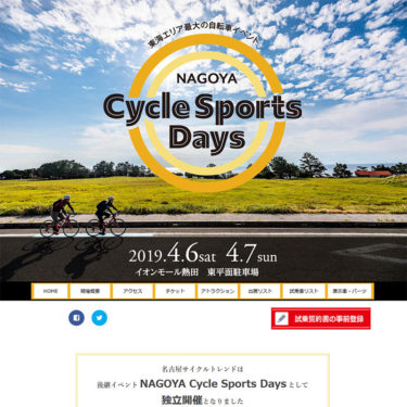 NAGOYA Cycle Sports Days が2019年4月6日(土)4月7日(日)にイオンモール熱田で開催されます