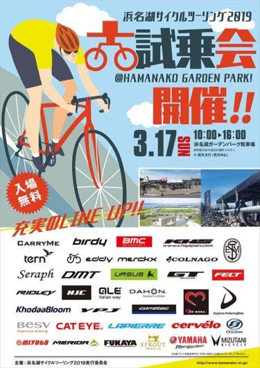 20社以上の国内外自転車メーカーが出展! 大試乗会が浜名湖ガーデンパークで開催されます
