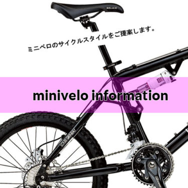 ミニベロ情報サイトを再構築しています。情報の見やすさをよくするため変更しています。