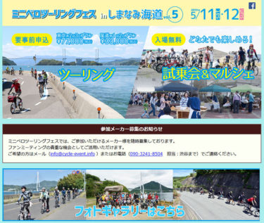 「サイクリストの聖地」しまなみ海道をミニベロで走るツーリングフェスが開催されます