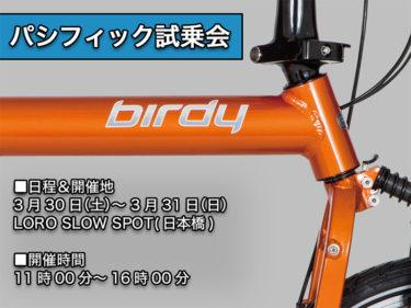 Pacific Cycles Japanの birdy とCarryMeに乗れるチャンスがやってきます