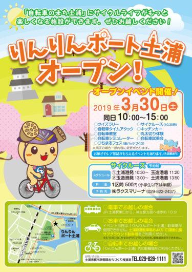 「自転車のまち土浦」に新しいサイクルスポット誕生。2019年3月30日にオープニングイベントが開催されます。