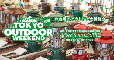 TOKYO OUTDOOR WEEKEND 2019でミニベロに試乗できます