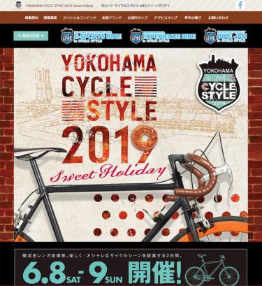 今年も開催! 横浜赤レンガ倉庫発。楽しく・オシャレなサイクルシーンを提案する2日間が待ち遠しい