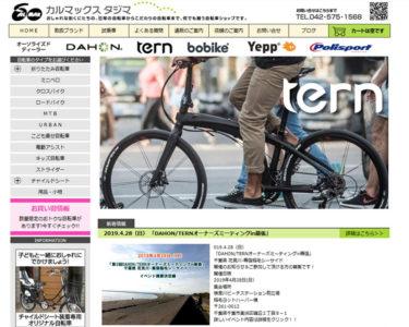 千葉:幕張稲毛シーサイドでDAHON/TERN オーナーズミーティングが開催されます