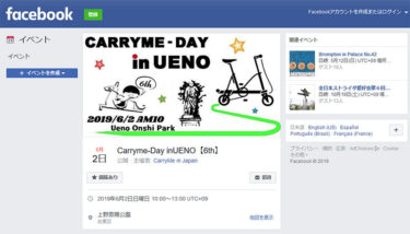 CarryMeユーザーが楽しく集う!Carryme-Day in UENOが6月2日(日)に開催されます。