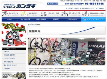 阪急千里山 サイクルショップカンザキでゴールデンウィークミニベロ試乗会開催です。