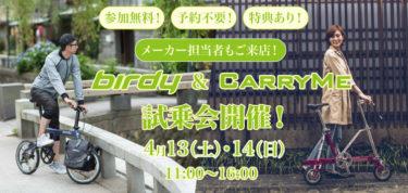 今週末も GREEN CYCLE STATION YOKOHAMAで試乗会が開催されます。