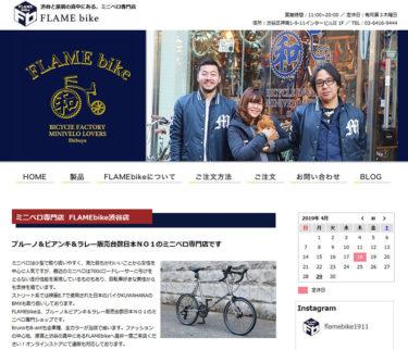 渋谷と原宿のまんなかで、ミニベロワールドが広がるFLAME bike