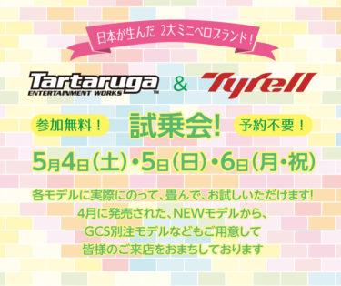 港町横浜をミニベロで巡る!最高のロケーションの試乗会がGREEN CYCLE STATIONで5月4,5,6日に開催されます。