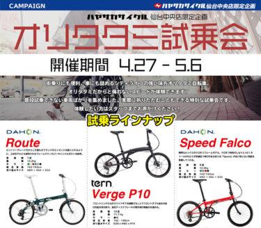 ハヤサカサイクル 仙台中央店でオリタタミ試乗会が明日2019年4月27日から開催されます。