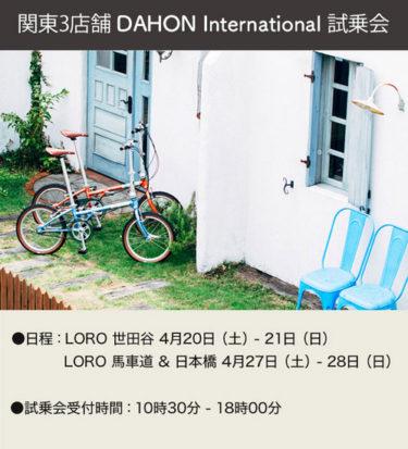 LORO関東3店舗で DAHON International試乗会が開催されます