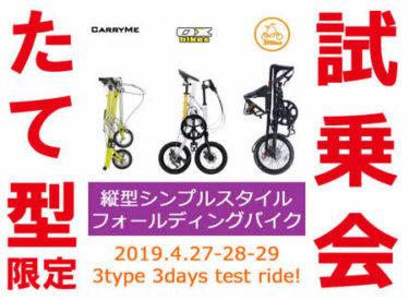 「縦型折りたたみ限定」ミニベロ試乗会が今週末LOROサイクルワークス(大阪)で開催されます