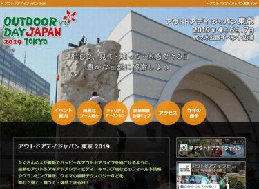 e-スポーツバイクが勢ぞろい! アウトドアデイジャパン東京2019にて試乗会開催