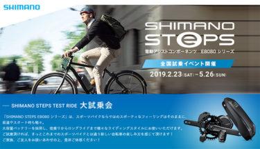 SHIMANO STEPS 電動アシストを体験するイベントが3か月目に突入します
