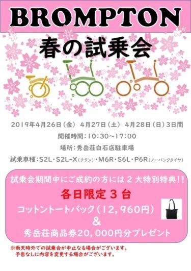 春の北海道 札幌の秀岳荘でBROMPTON(ブロンプトン)の試乗会が開催されます。
