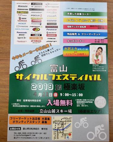 富山サイクルフェスティバル2019 年4月21日 富山市立山山麓極楽坂スキー場で開催されます