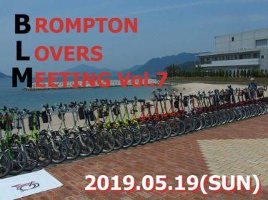 いよいよ今度の日曜日!BLM Vol.7 しまなみ海道が開催されます。