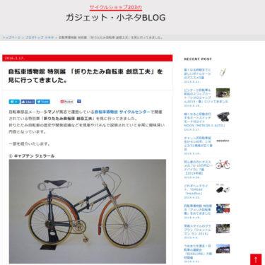 自転車屋さんのブログで発見!「折りたたみ自転車」の歴史がわかる展示があったという記事をご紹介します