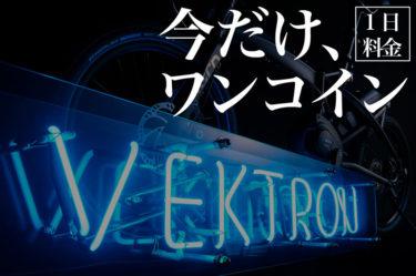 店舗限定!1コイン「500円」でeBike Vektronを1日レンタルキャンペーン