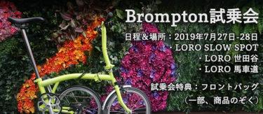 Bromptonの試乗車ラインナップ充実!LORO関東3店舗にて試乗会が開催されます