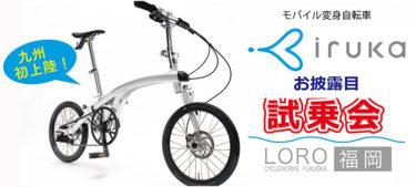 モバイル変身自転車「iruka」が福岡にやってくる!7月21日LOROにて試乗会開催