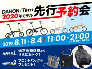 ベストスポーツ新宿マルイ本館でDAHON・Tern 2020モデル先行予約会開催中!