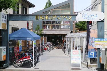 今週末DAHON&Tern の2ブランド合同試乗会が、自転車のきゅうべえ下鴨店で開催