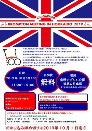 BROMPTONオーナーの集いは北の大地へ!2019年10月「北海道」でイベント開催