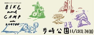 バイクが好き!キャンプが好き!その2つを同時に楽む自転車キャンプツーリングフェス開催