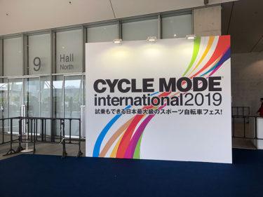 乗って・楽しむ自転車の祭典!サイクルモード2019の3日間はあっという間に駆け抜ける