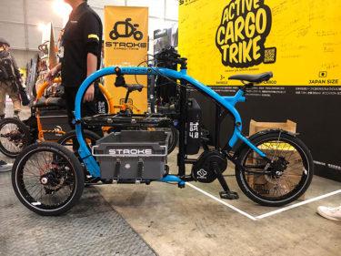 サイクルモード2019で体験!荷物のための電動アシスト3輪カーゴバイク STROKE