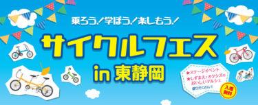 「乗ろう!学ぼう!楽しもう!」サイクルフェスin東静岡でミニベロ・e-Bike試乗!