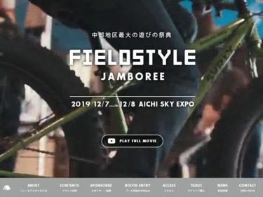 中部地区最大の遊びの祭典「FIELD STYLE」AICHI SKY EXPOで開催