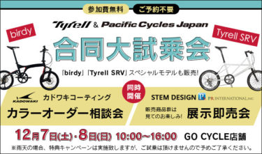 「こだわりの1台を創るカラーオーダー相談会」も大きな魅力!GO CYCLE試乗会開催