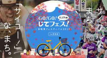自転車の魅力とサイクリストに優しい京田辺市の魅力を感じる!「GO!GO!じてフェス」