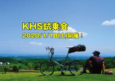 サイクルショップナカハラ新春ミニベロ初乗り!KHS 2020 Newモデル試乗会開催