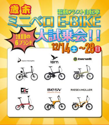 人気の電動アシスト自転車ミニベロE-BIKEが大集合!サイクルハウスしぶやで大試乗会