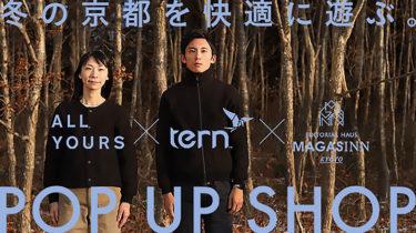 「暖かウェアで京都の街をポタリング」ライドイベント開催!MAGASINN KYOTO