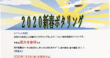 『調布深大寺へ参拝』バイク好き大集合!新春恒例「和田サイクルポタリング2020」開催