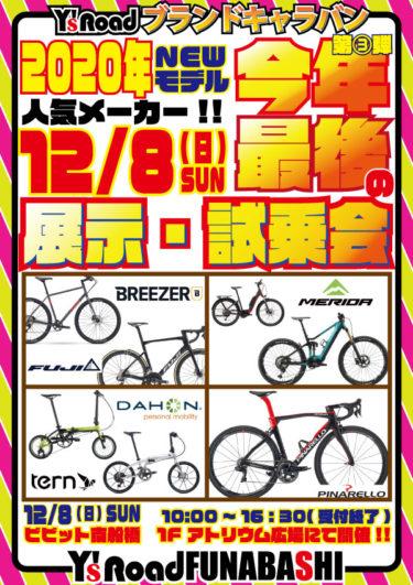 今年最後のバイクブランドキャラバン展示・試乗会開催Y's Road船橋店