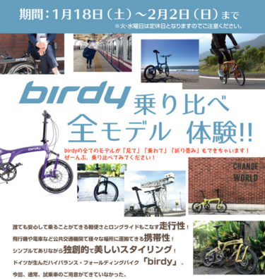 birdy全モデル乗り比べチャンス!GREEN CYCLE STATION試乗会開催