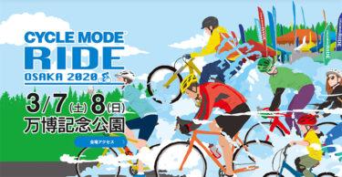 試乗車500台以上!CYCLEMODE RIDE OSAKA2020開催が待ち遠しい