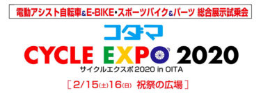 サイクルエクスポ2020 in OITA 開催(大分県:サイクルショップコダマ主催)