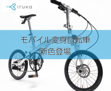 通勤から街乗り・輪行と大活躍!モバイル変身自転車「iruka」に新色登場で新たな魅力