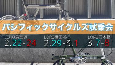 関東LORO三店舗にPacific Cycles Japan 全てのモデルが勢ぞろい