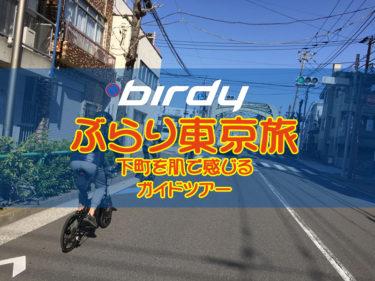 ぶらり東京旅をミニベロで満喫!birdyで東京の下町情緒を肌で感じるガイドツアー開催