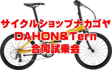 DAHON&Tern バイク大集合!神戸市「サイクルショップ ナカゴヤ」で試乗会開催