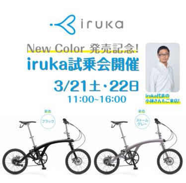 New Color 発売記念!大人気モバイル変身自転車「iruka」で港町横浜を走る